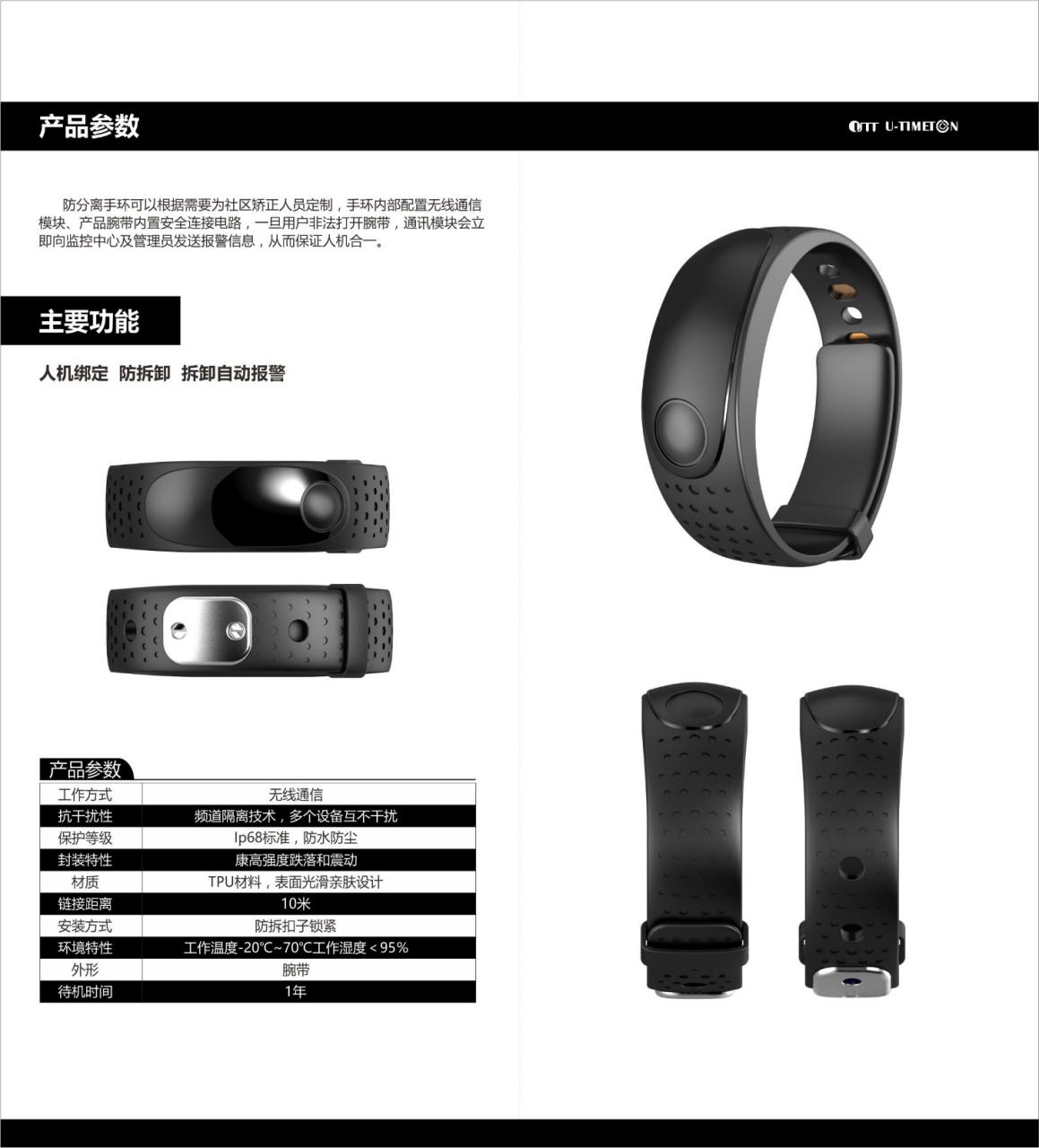 手环内部配置无线通信模块,产品腕带内置安全连接电路,一旦用户非法